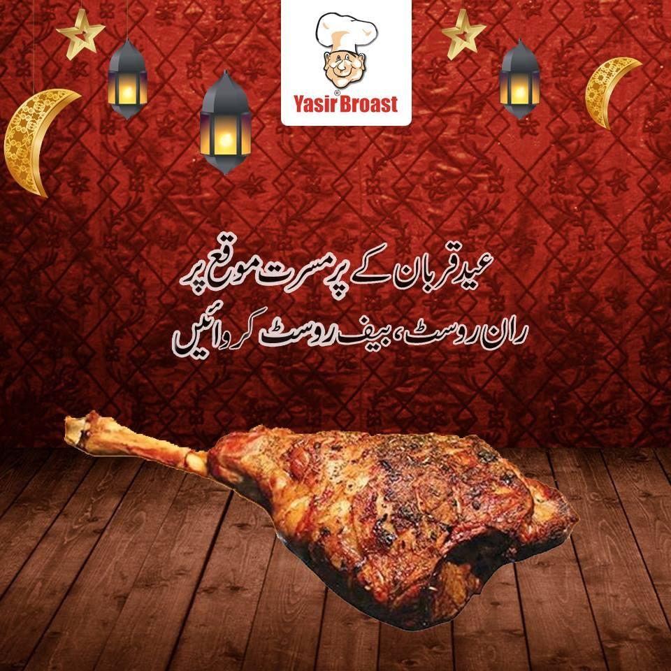 Yasir Broast Grill - Lahore Webpagedepot