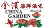 China Garden Restaurant - Winter Park, China Garden Restaurant - Winter Park, China Garden Restaurant - Winter Park, 118 South Semoran Boulevard, Winter Park, Florida, Orange County, Chinese restaurant, Restaurant - Chinese, dumpling, sweet and sour, wonton, chow mein, , /us/s/Restaurant Chinese, chinese food, china garden, china, chinese, dinner, lunch, hot pot, burger, noodle, Chinese, sushi, steak, coffee, espresso, latte, cuppa, flat white, pizza, sauce, tomato, fries, sandwich, chicken, fried