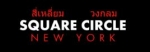 Square Circle Muay Thai - New York, Square Circle Muay Thai - New York, Square Circle Muay Thai - New York, Manhattan, New York, New York, New York County, school of self defense, Educ - Self Defense, martial arts, self confidence, bully defense, , Educ Self Defense, martial arts, self confidence, bully defense, schools, education, educators, edu, class, students, books, study, courses, university, grade school, elementary, high school, preschool, kindergarten, degree, masters, PHD, doctor, medical, bachlor, associate, technical